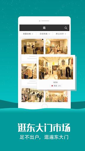 东大门 - 批发韩国女装,就上东大门App!