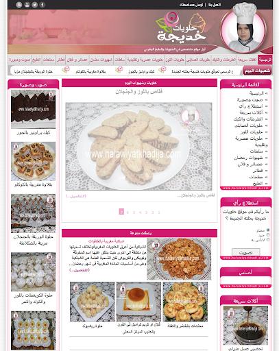حلويات خديجة halawiyatkhadija