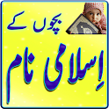 Kids Islamic Names & Meaning icon