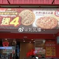 PIZZA HUT必勝客(基隆深溪店)