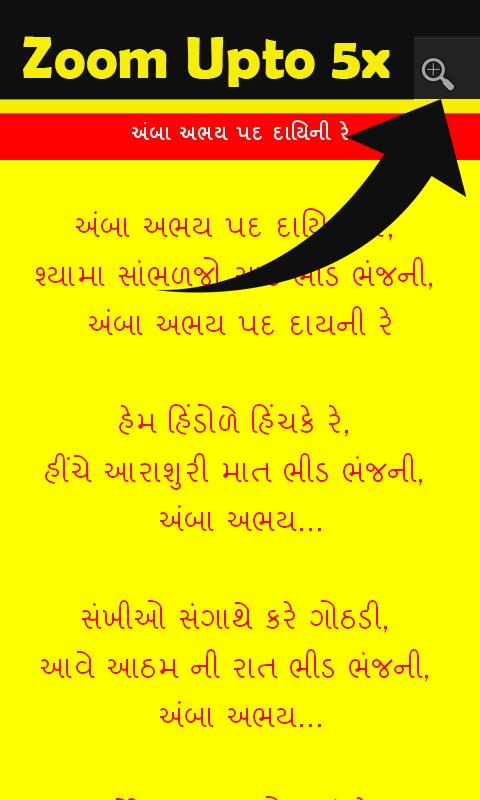 Jai Adhya Shakti Aarti Hindi Lyrics The Black Book By Uli Stein In