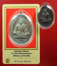 วัดใจ*-* เหรียญสร้างบารมีเล็ก หลวงพ่อคูณ ปี2526 เนื้อทองแดง วัดบ้านบุ ((มีบัตร))