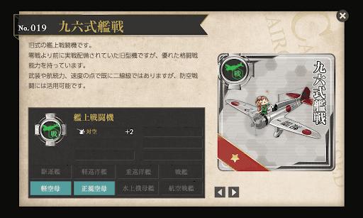 九六式艦戦 図鑑