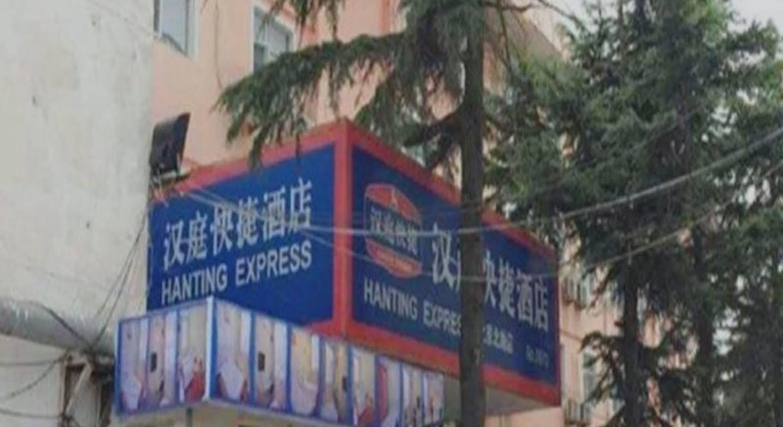 Hanting Huaian Beijing Road Hotel