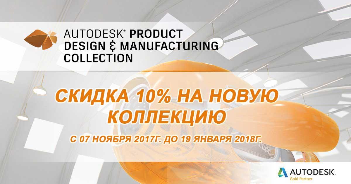 Скидка 10% на новую PD&M-коллекцию