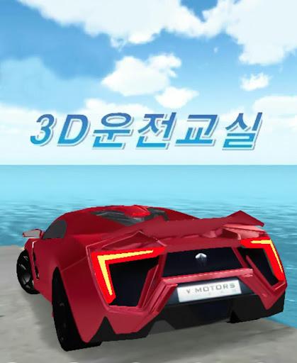 3Duc6b4uc804uad50uc2e4 (uc6b4uc804uba74ud5c8uc2dcud5d8-uc2e4uae30) ud544uae30x  {cheat|hack|gameplay|apk mod|resources generator} 1
