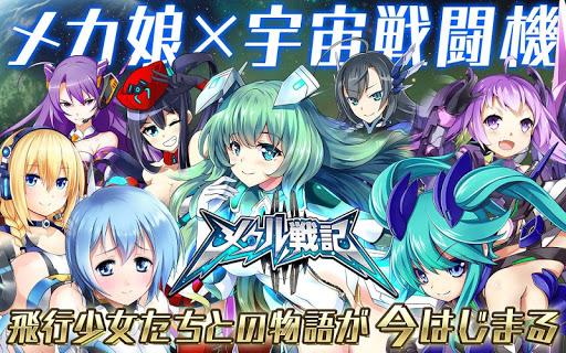 メタル戦記【無料シューティングRPG】(β版)