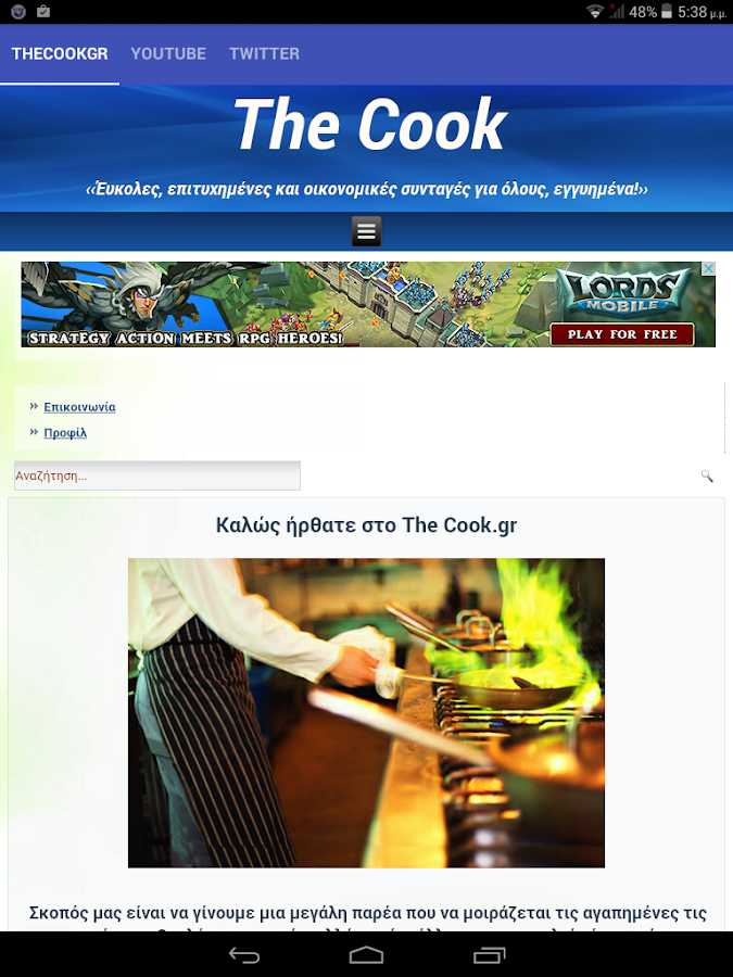 TheCook.gr- screenshot