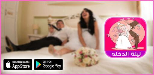 10 نصائح للعروس و للعريس ليلة الزفاف Apps On Google Play