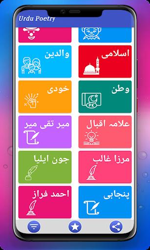 Urdu Shayari - Urdu Quotes screenshots 7