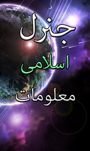 General Islamic Knowledge Book