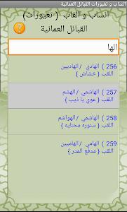 تغيورات القبائل العمانيه Omani screenshot 1