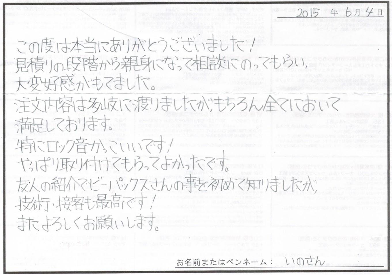 ビーパックスへのクチコミ/お客様の声:いのさん 様(京都市西京区)/ヴォクシー