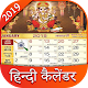 Hindi Calendar 2019 : हिन्दी कैलेंडर २०१९
