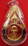 เหรียญ หลวงพ่อจำเนียร วัดวังทอง จันทบุรี รุ่นปลอดภัย เลี่ยมพร้อมใช้