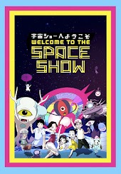 Welcome to the Space Show (Original Japanese Audio w/ ENG Burn In Subs)