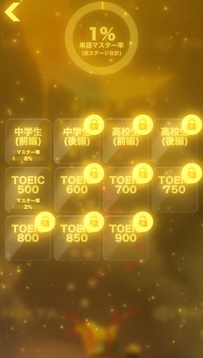 HAMARU2 TOEIC screenshot 15