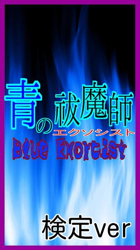 【無料】マニアック検定 for 青の祓魔師