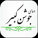 جوشن کبیر ویژه ماه رمضان icon