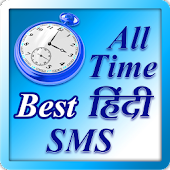 All Time Best Hindi SMS