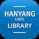 한양대학교 도서관