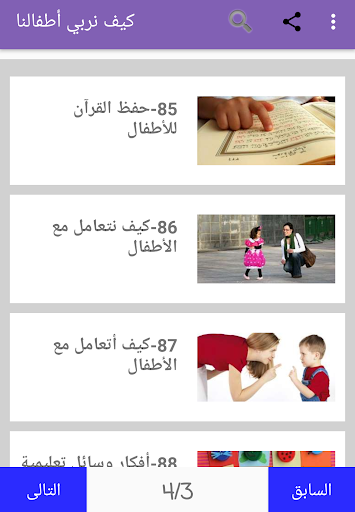 كيف نربي أطفالنا Apps (APK) gratis downloade til Android/PC/Windows screenshot