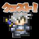 ゆぼひくっ クエスト! 勇者【作成】RPG - Androidアプリ