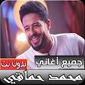 جميع أغاني محمد حماقي الجديدة والقديمة بدون انترنت icon
