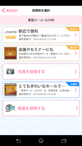 玩免費生活APP|下載ピカ写メ 〜施設検索ホームメイト・リサーチ公式アプリ〜 app不用錢|硬是要APP