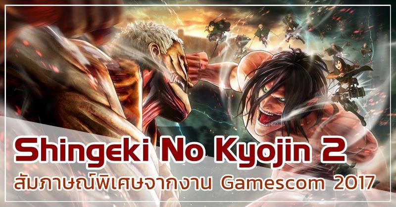 [Interview] ความคืบหน้าของ Shingeki No Kyojin 2 ในงาน Gamecom 2017