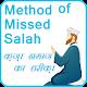 Download Method Of Missed Salah - Kaza Namaz Ka Tareka For PC Windows and Mac