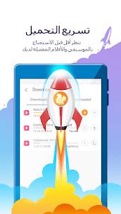 UC Browser – تصفح بسرعة 4