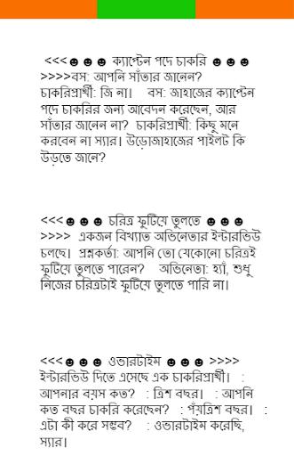 বাংলা নতুন জোকস