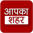 Aapka Shahar ( आपका शहर ): News , Local Trends icon