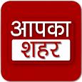 Aapka Shahar ( आपका शहर )