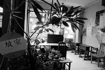 放空-Arts‧Coffee‧Deli