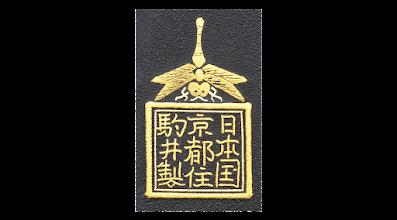 Photo: Mark found on Ladies case. Komai Otojiro shop Nihon koku Kyoto jyu Komai sei