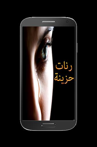 رنات حزينة روعة - بدون انترنت