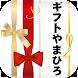 贈り物ならカタログギフトの通販【ギフトやまひろ】