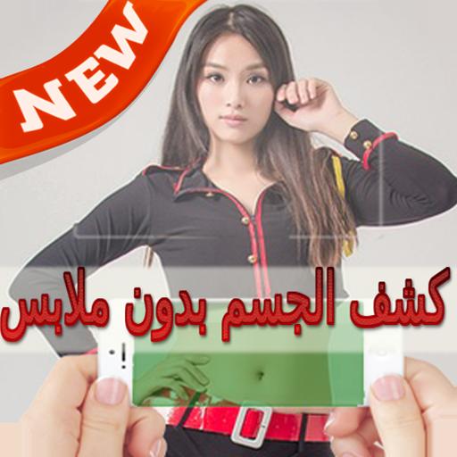 娛樂App|كشف الجسم بدون ملابس Prank LOGO-3C達人阿輝的APP