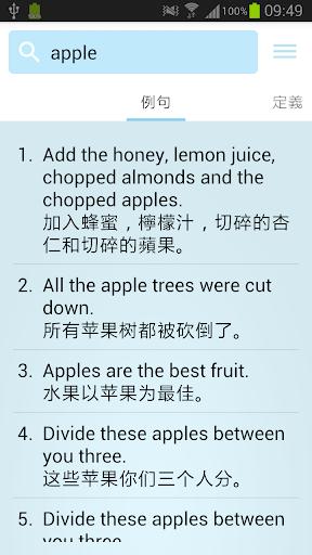 玩免費教育APP 下載英漢字典 - 漢英詞典 (支援繁簡英) app不用錢 硬是要APP