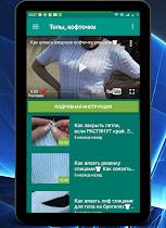 Вязание спицами - screenshot thumbnail 08