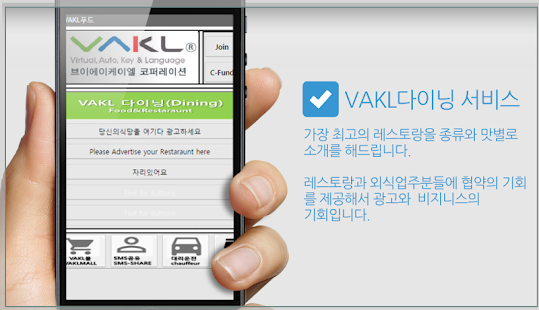 VAKL FOOD (푸드)- screenshot thumbnail