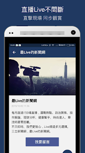 三立新聞網- screenshot thumbnail
