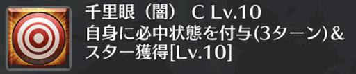 千里眼(闇)[C]
