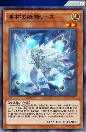 星杯の妖精リース