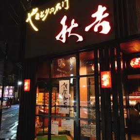 福井県民のソウルフード!全国に展開する焼き鳥チェーン「秋吉」の本店で味わう絶品焼き鳥とは?
