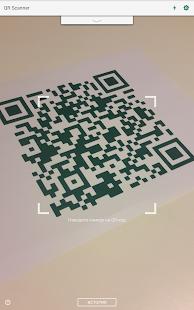 QR Scanner: бесплатный сканер Скриншот