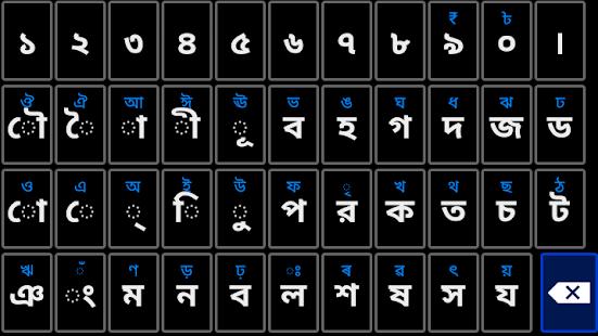 Android bangla keyboard apps mobile9   Projonmo Phonetic