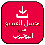 تحميل فيديو من اليوتيوب Prank Icon